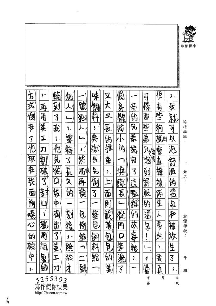 104TSW210王詣翔 (5)