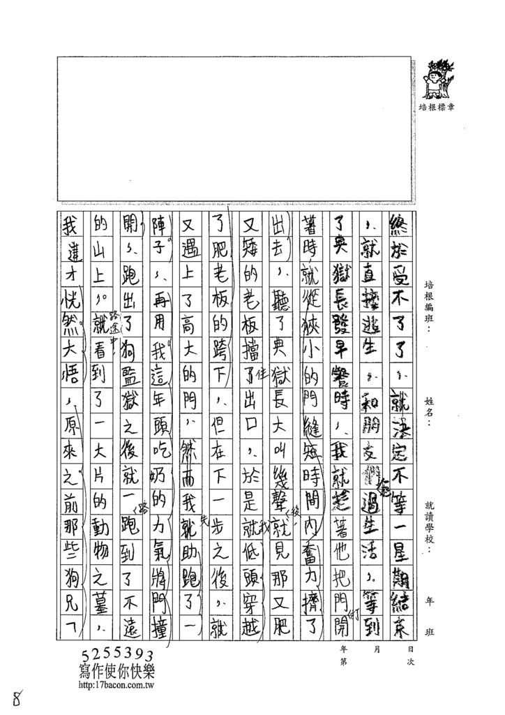 104TSW210王詣翔 (7)