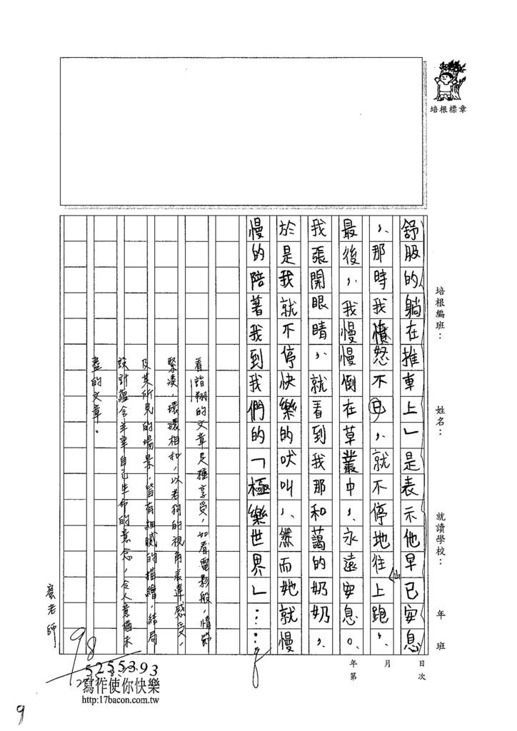 104TSW210王詣翔 (8)