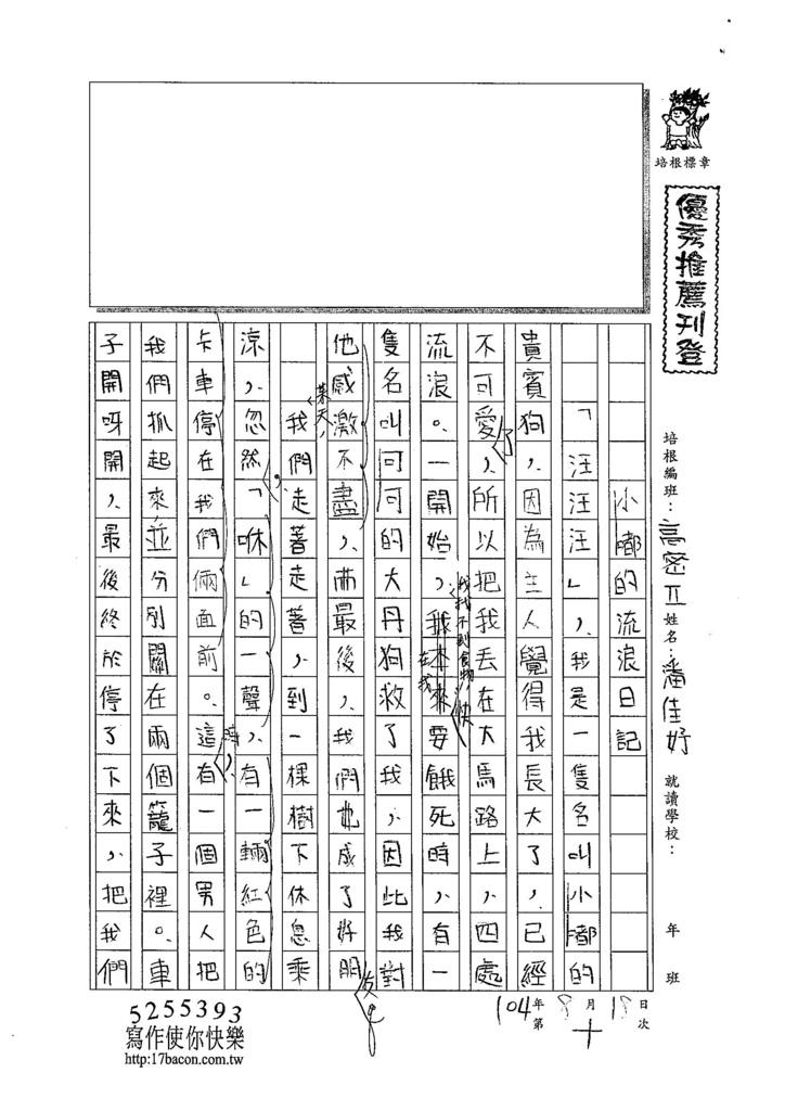 104TSW210潘佳妤 (1)