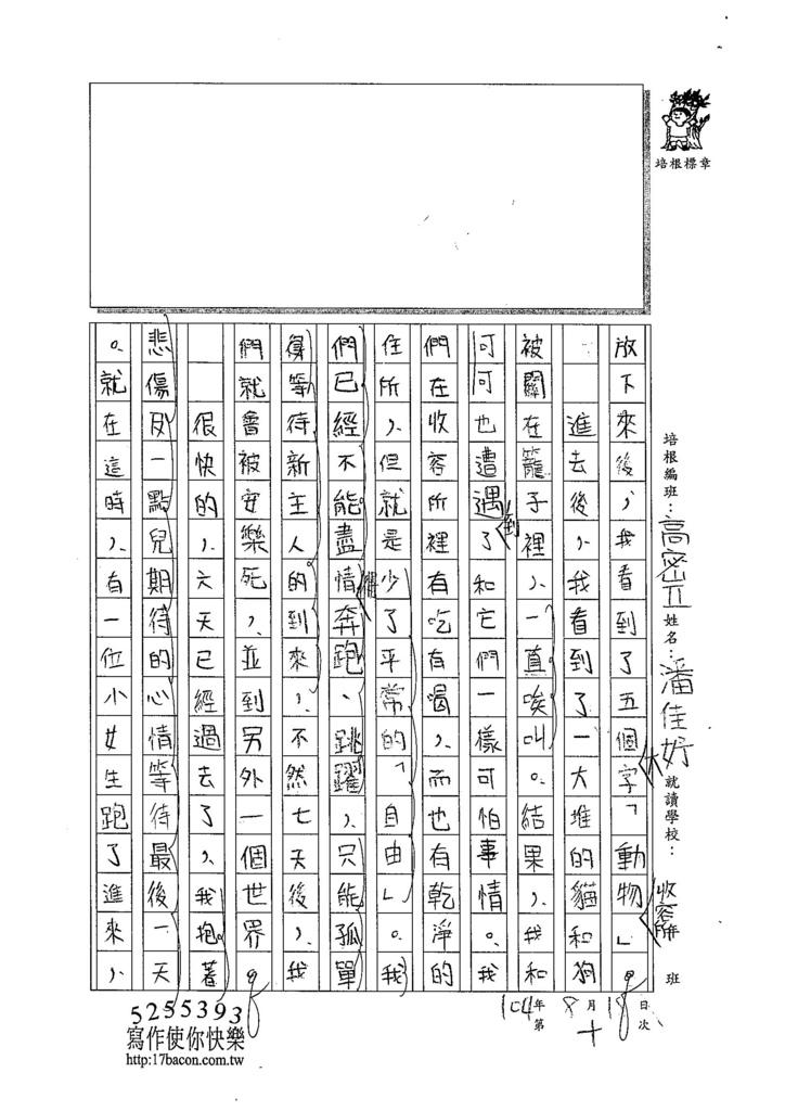 104TSW210潘佳妤 (2)