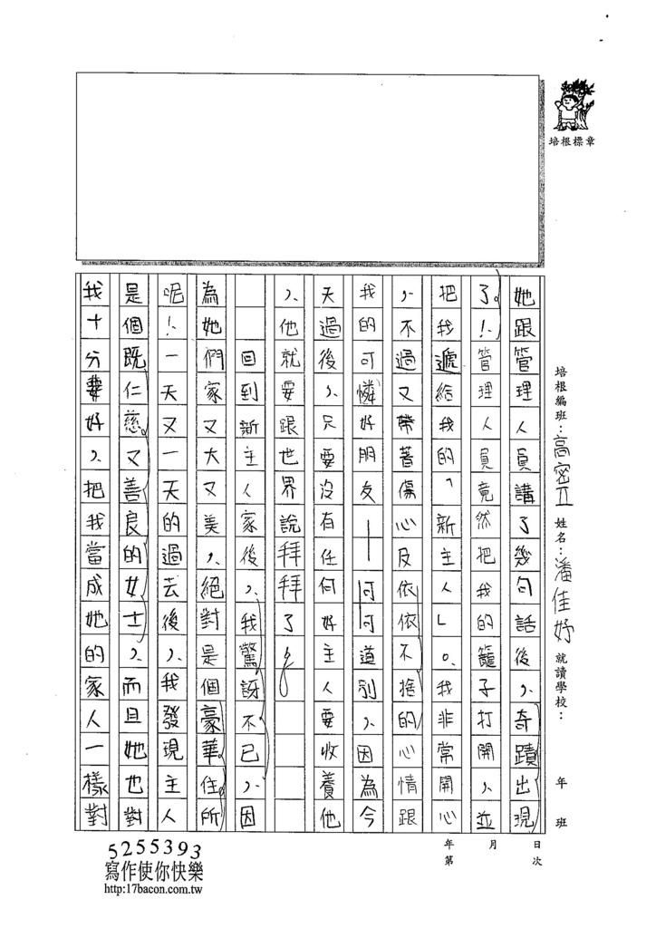 104TSW210潘佳妤 (3)