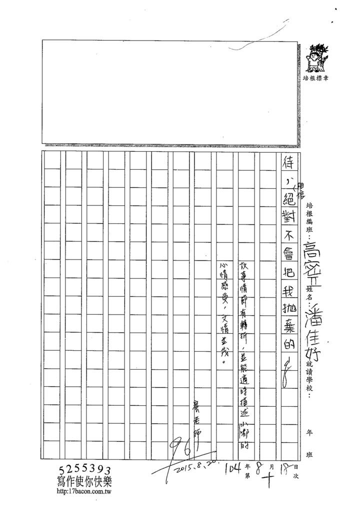 104TSW210潘佳妤 (4)