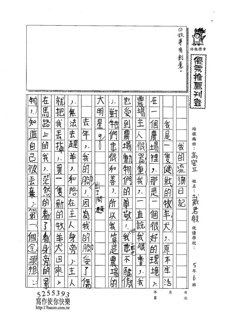 104TSW210戴君毅 (1)
