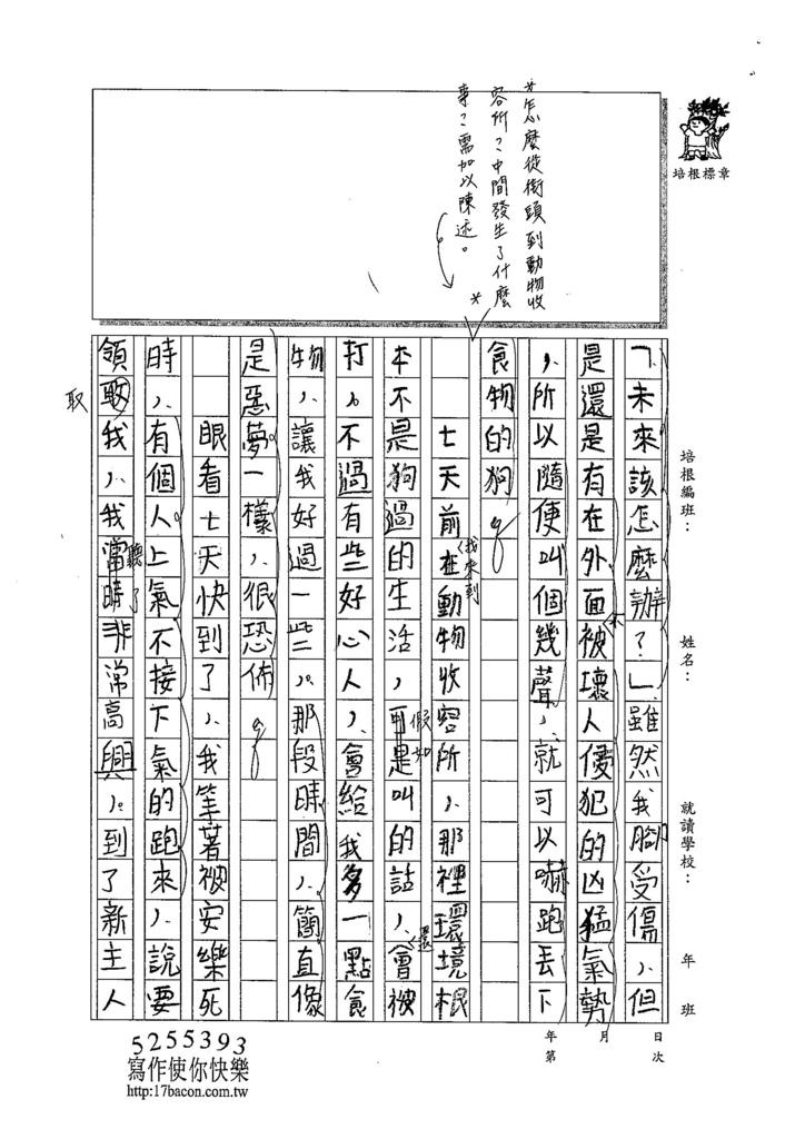 104TSW210戴君毅 (2)