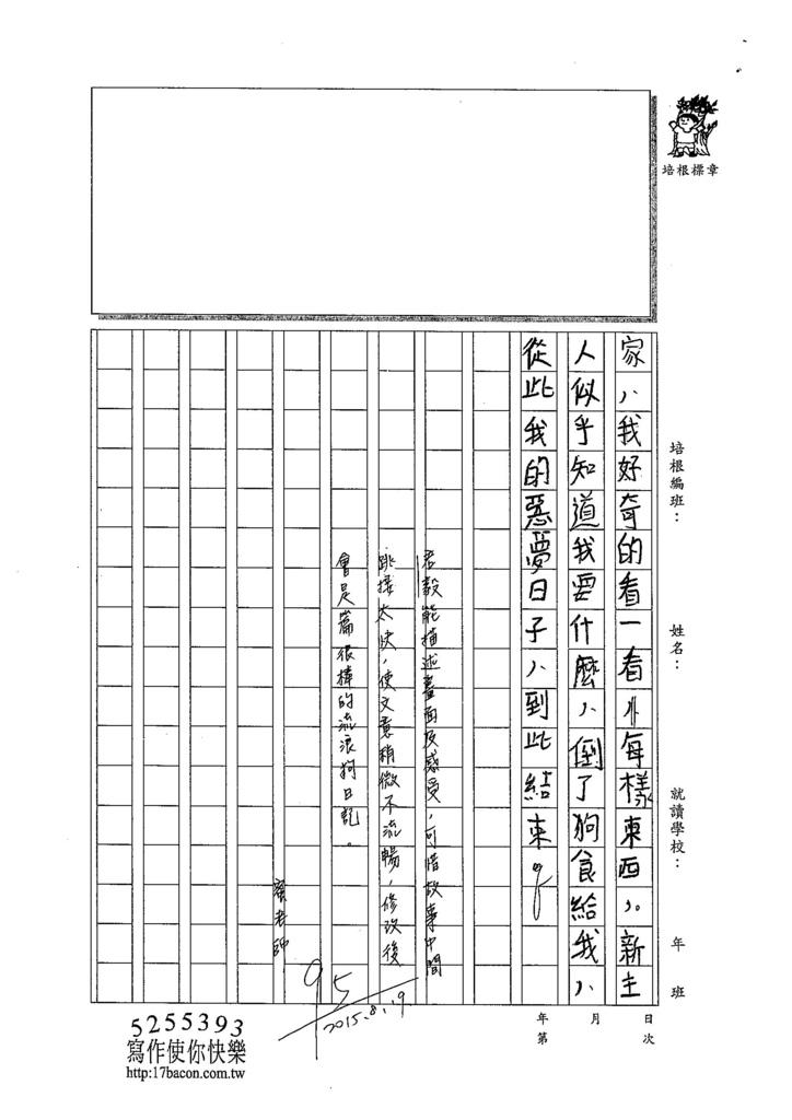 104TSW210戴君毅 (3)