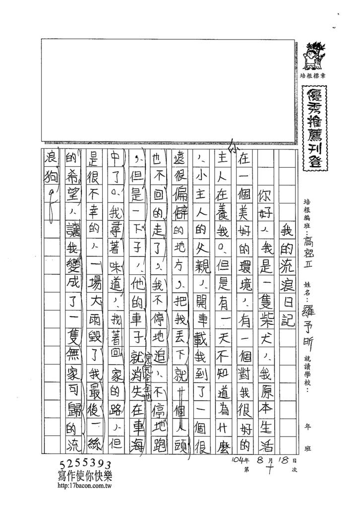 104TSW210羅予昕 (1)