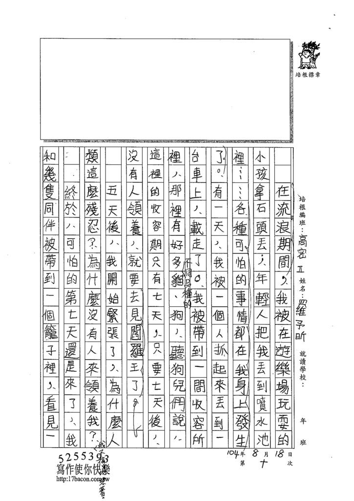 104TSW210羅予昕 (2)
