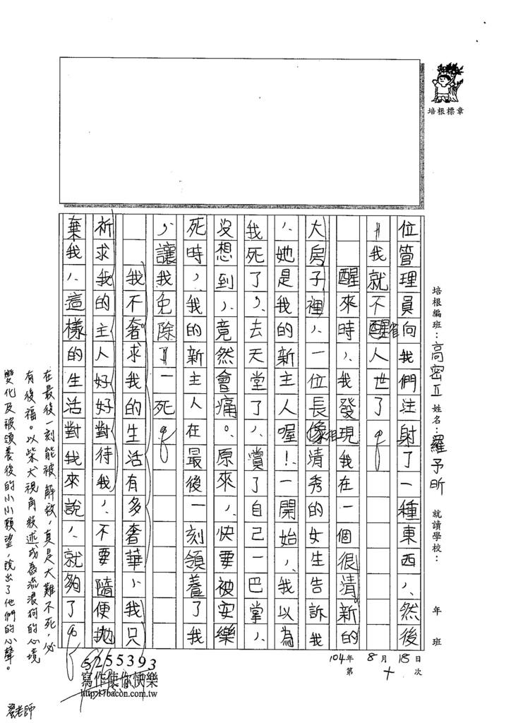 104TSW210羅予昕 (3)
