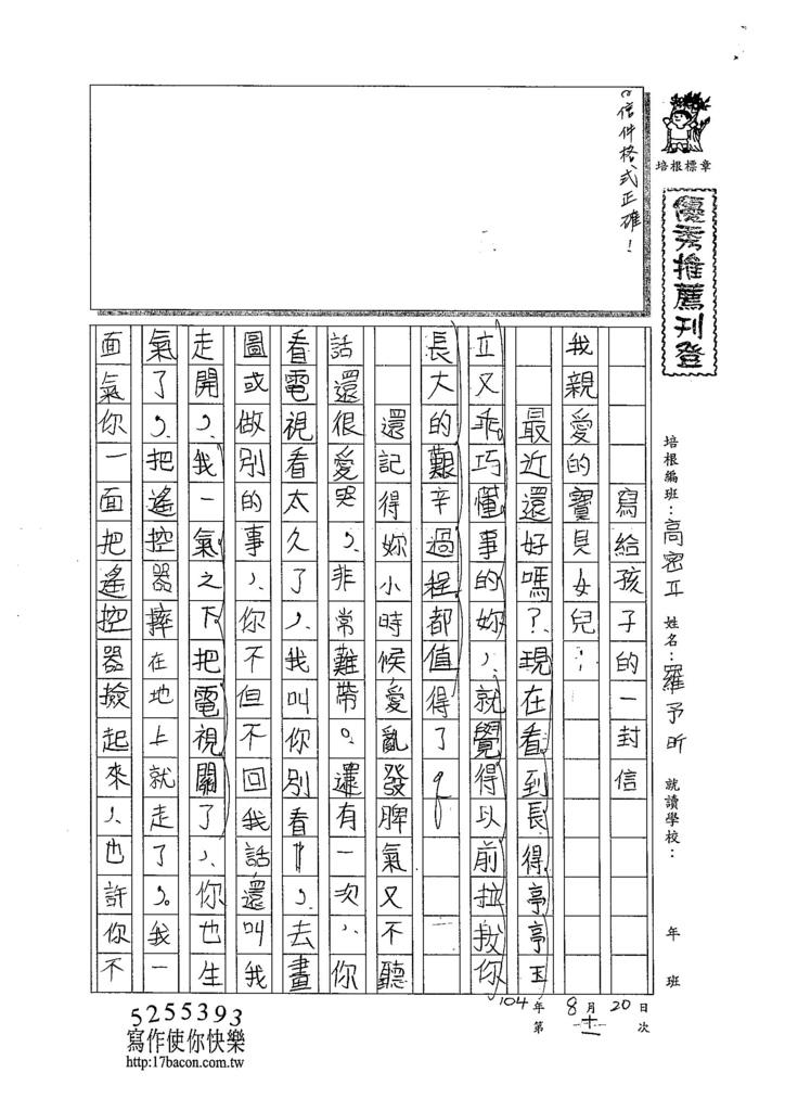 104TSW211羅予昕 (1)