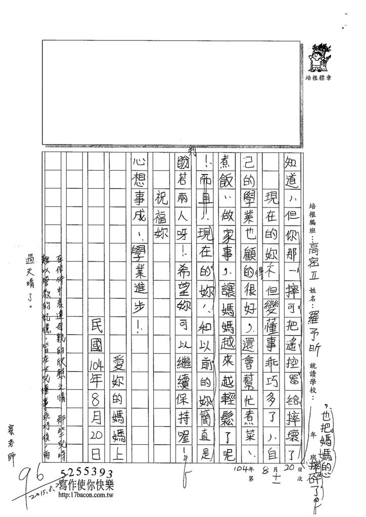 104TSW211羅予昕 (2)