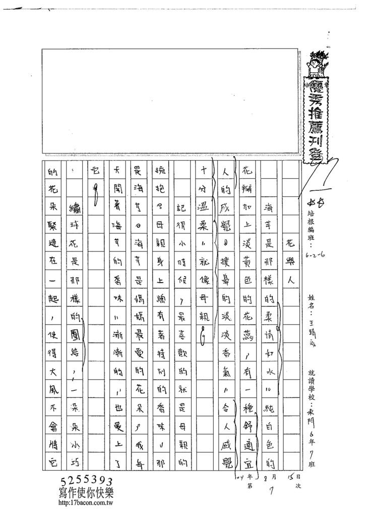 104W6107王靖文 (1)