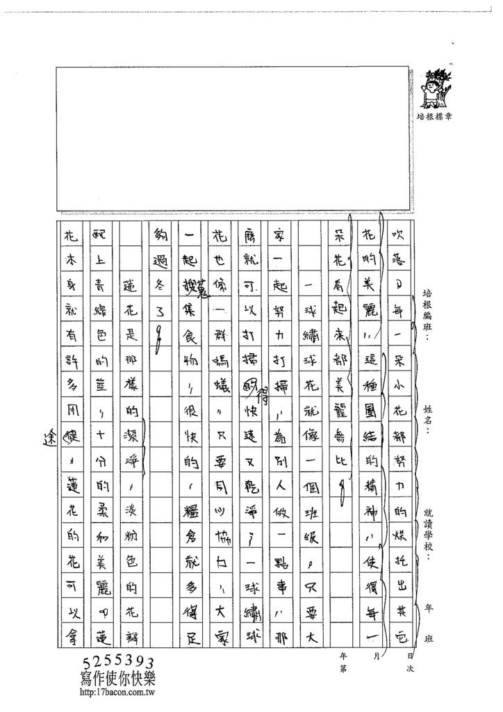 104W6107王靖文 (2)