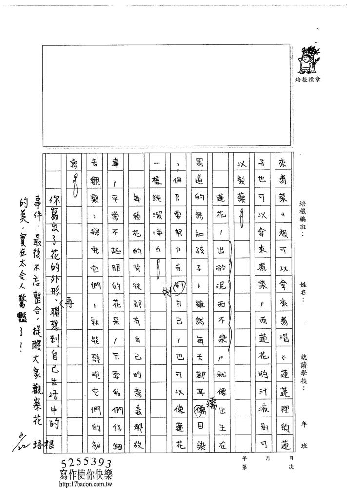 104W6107王靖文 (3)