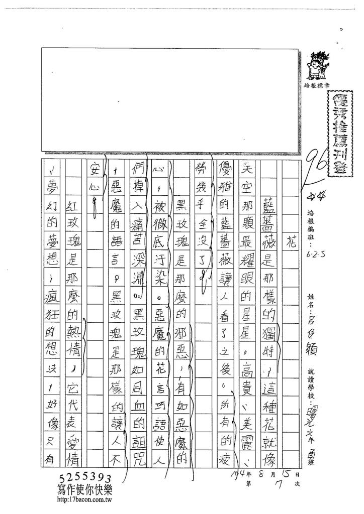 104W6107呂佳穎 (1)