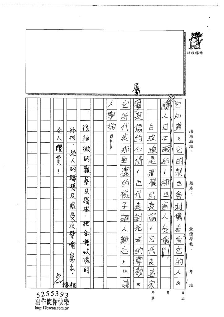 104W6107呂佳穎 (2)