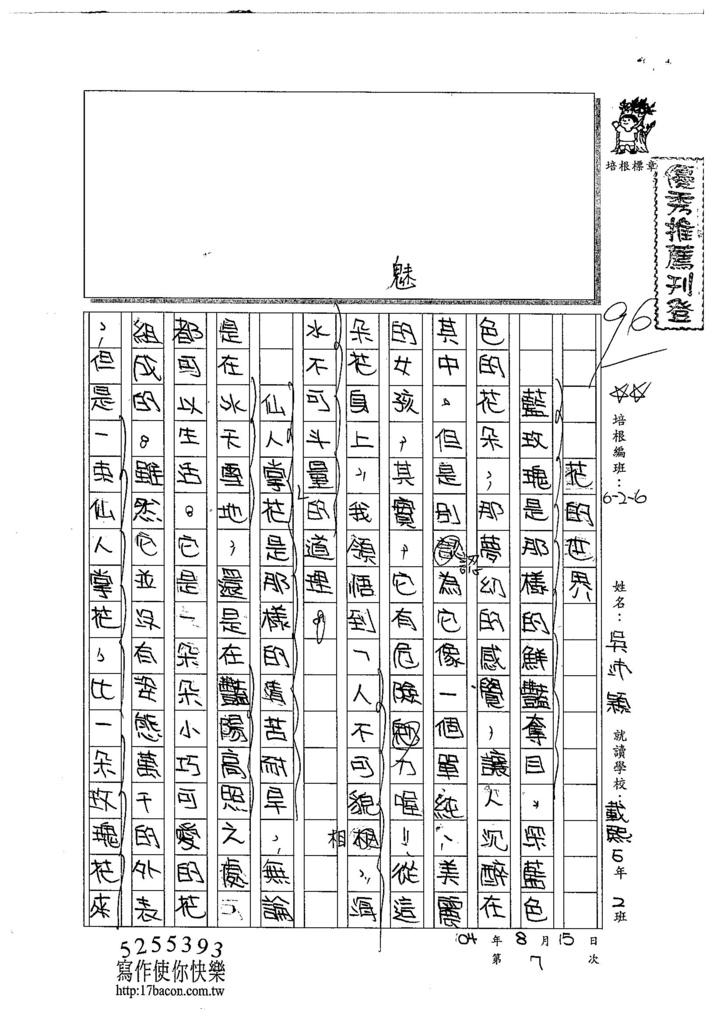 104W6107呂佳穎 (3)