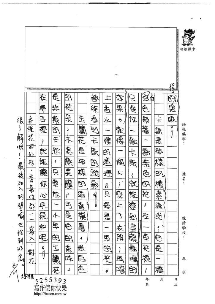 104W6107呂佳穎 (4)