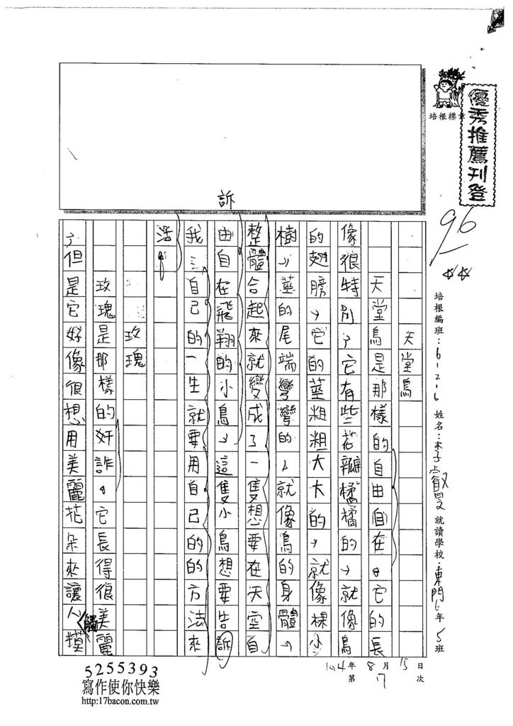 104W6107李叡旻 (1)