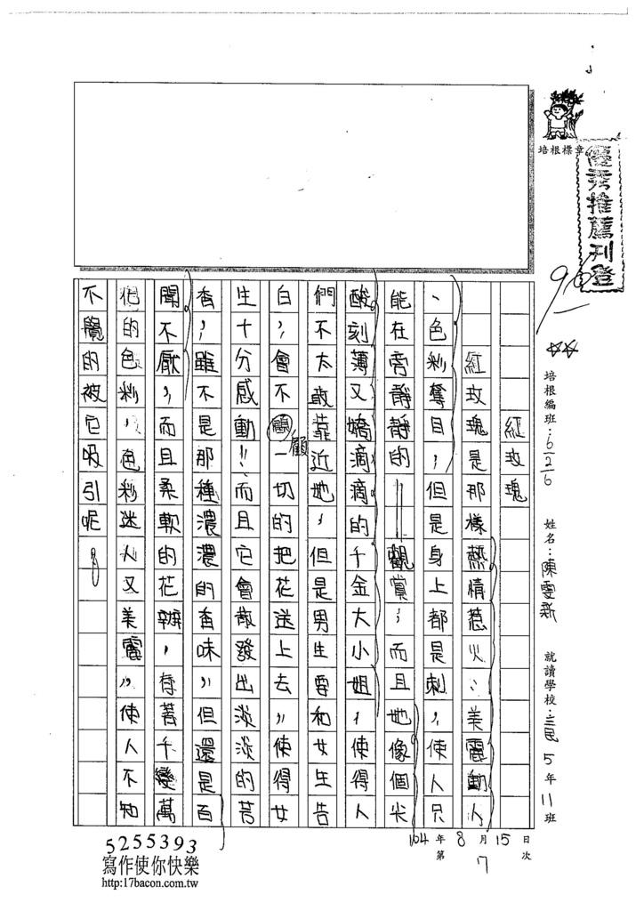 104W6107陳雯新 (1)