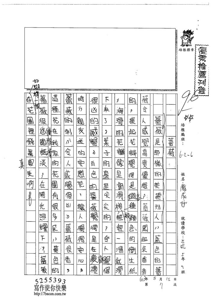 104W6107龐成妤 (1)
