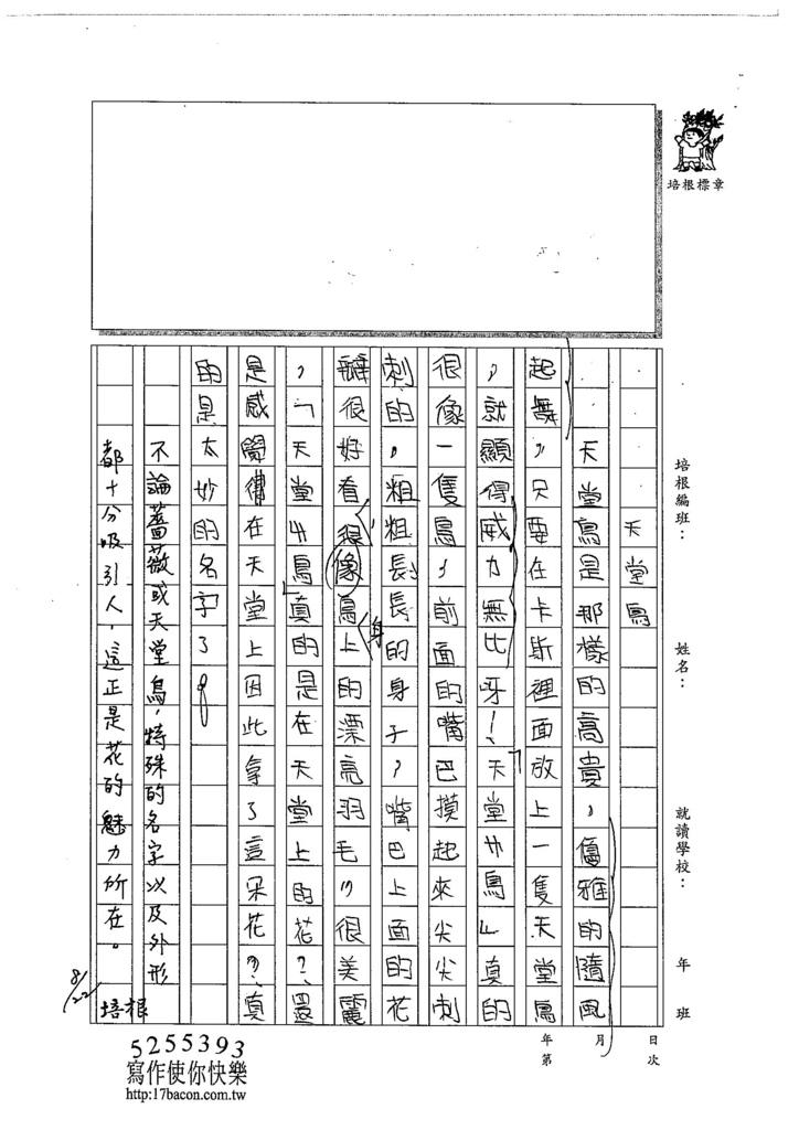 104W6107龐成妤 (2)