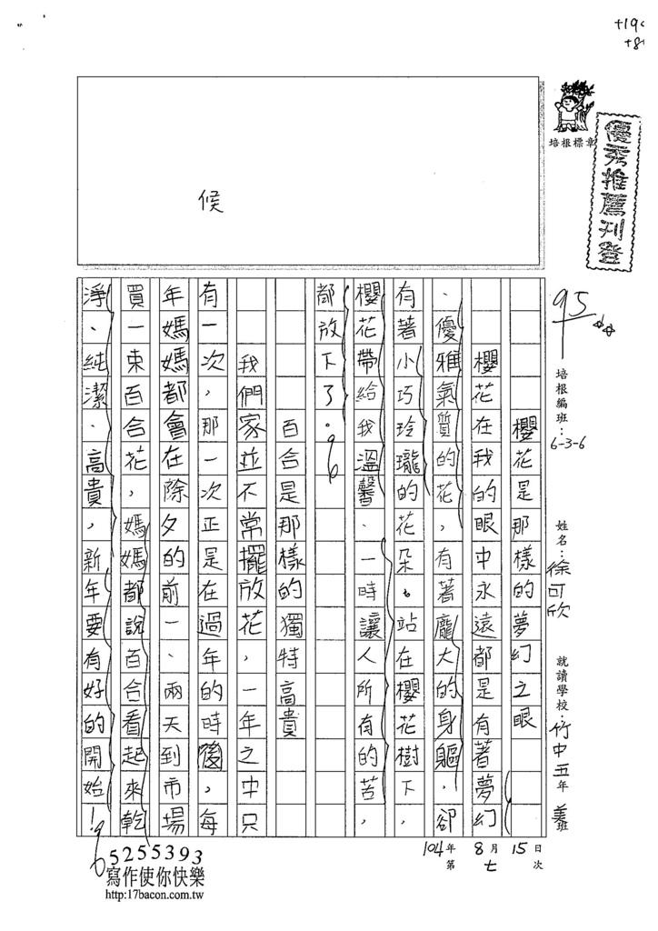 104W6107徐可欣 (1)