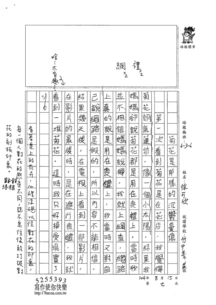 104W6107徐可欣 (2)