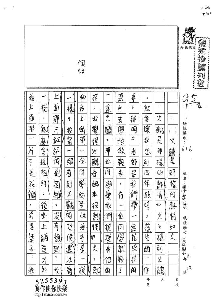 104W6107陳宗旗 (1)