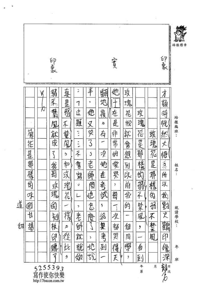 104W6107陳宗旗 (2)
