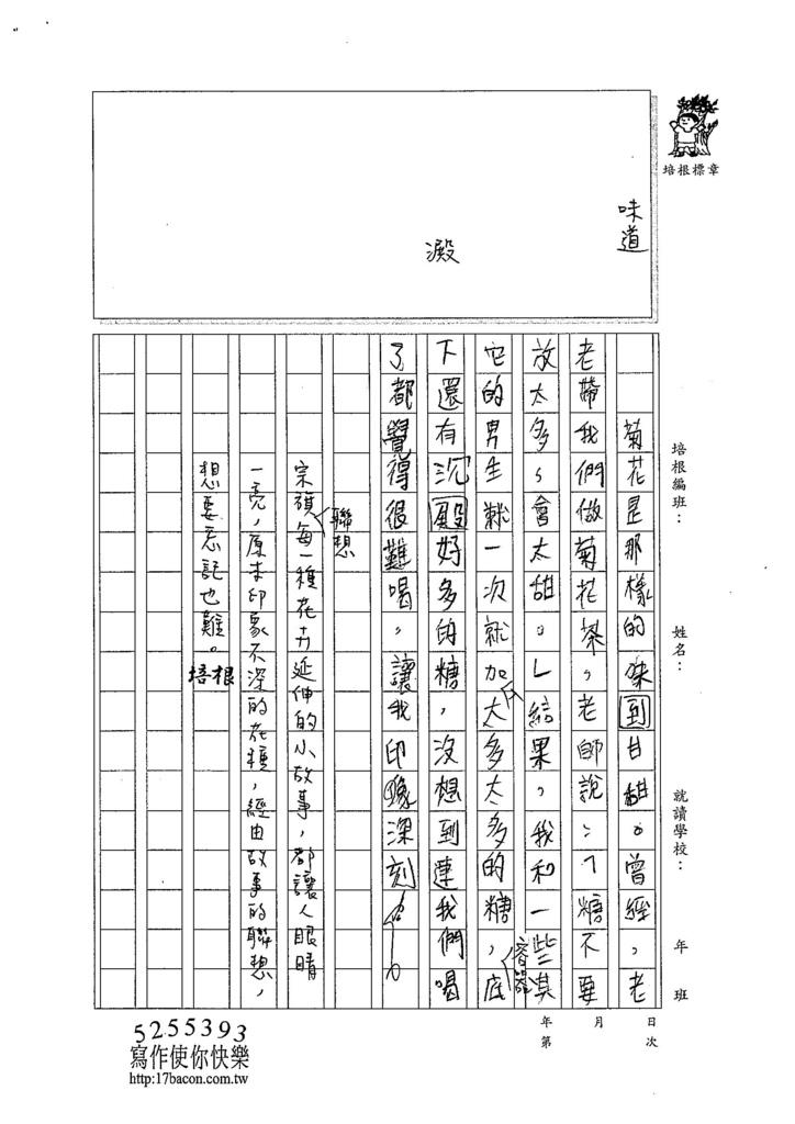 104W6107陳宗旗 (3)