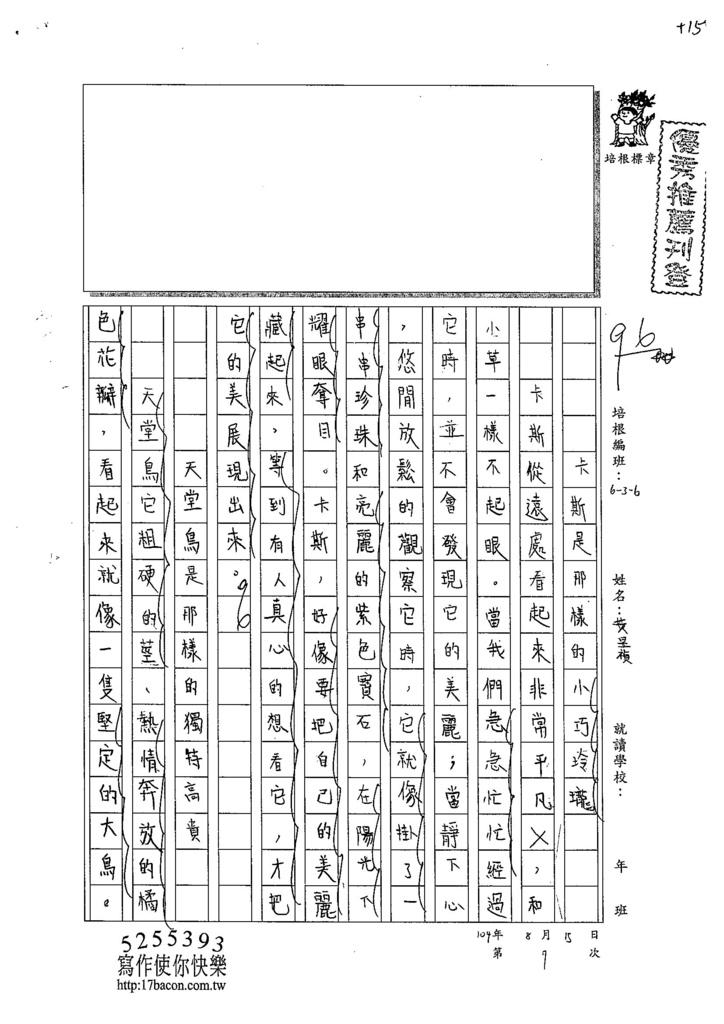 104W6107黃昱禎 (1)