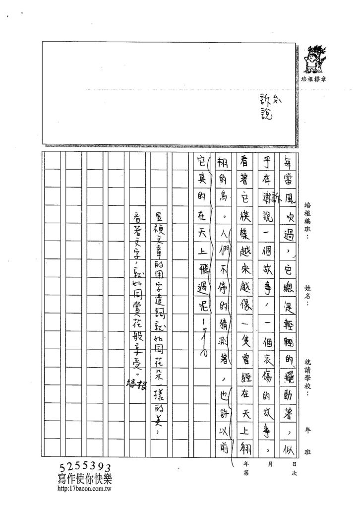104W6107黃昱禎 (2)
