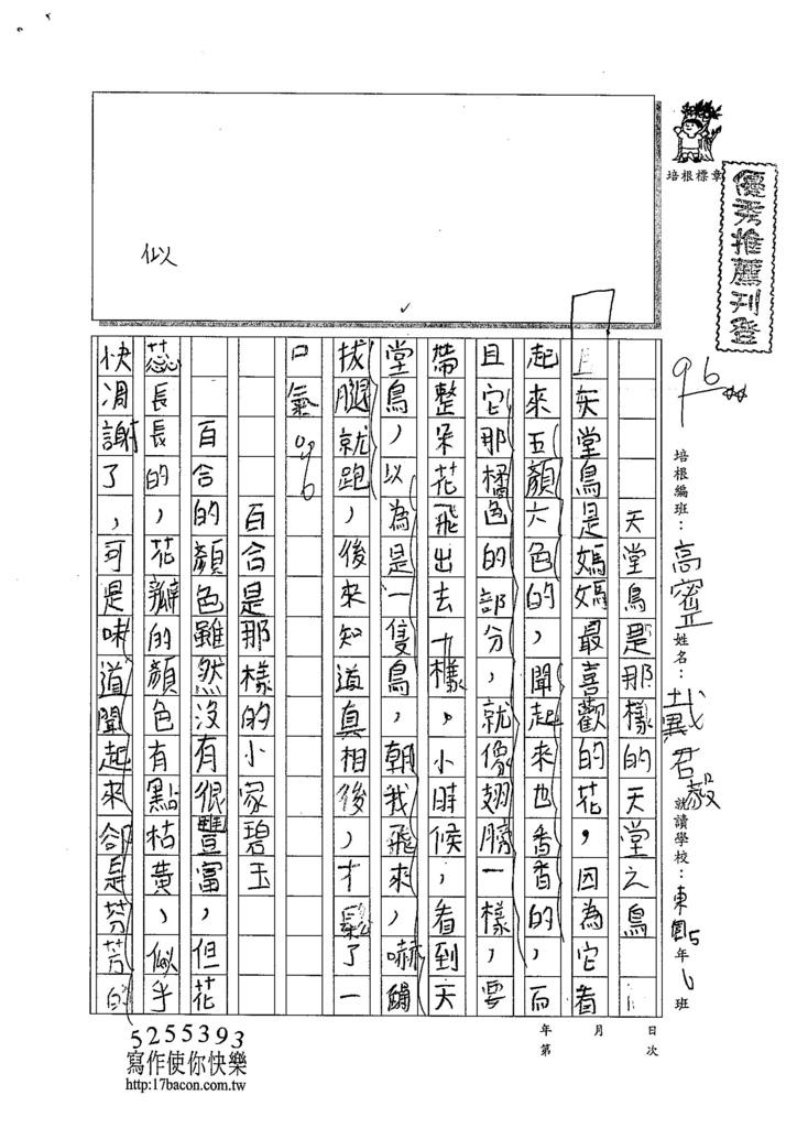 104W6107戴君毅 (1)