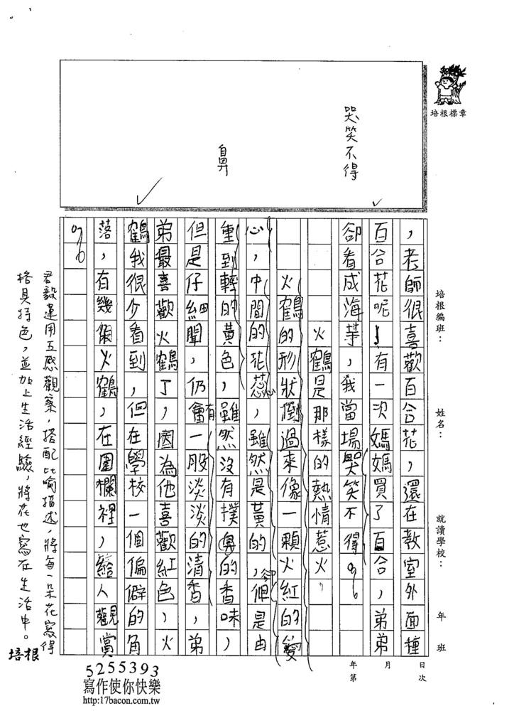 104W6107戴君毅 (2)
