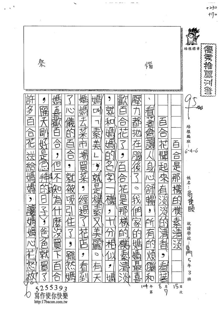 104W6107翁捷頤 (1)