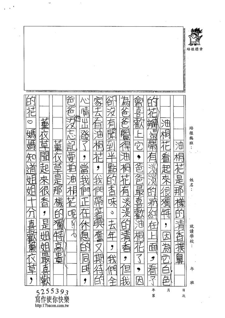104W6107翁捷頤 (2)