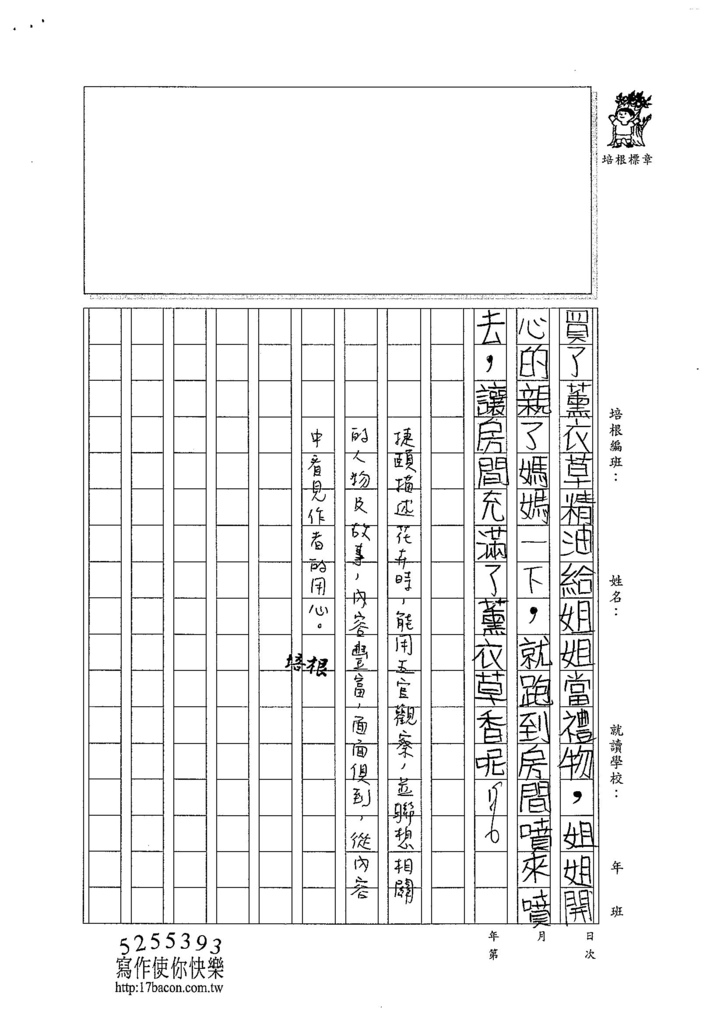 104W6107翁捷頤 (3)
