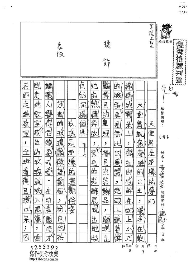 104W6107黃靖棻 (1)