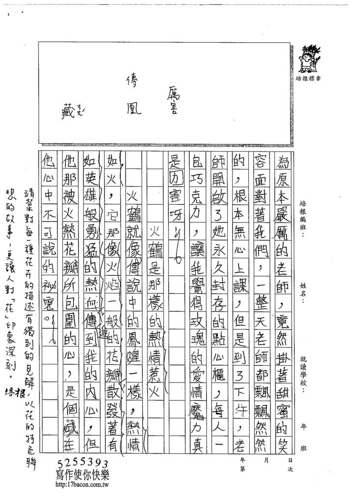 104W6107黃靖棻 (2)