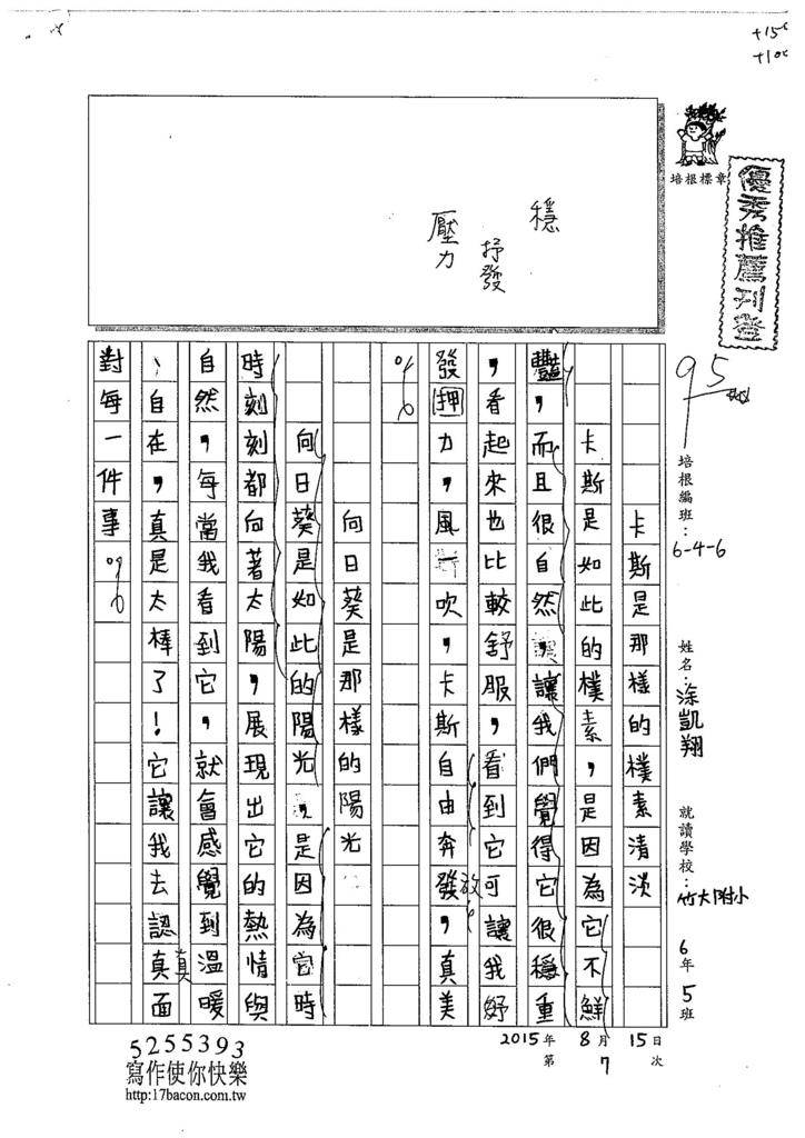 104W6107圖凱翔 (1)