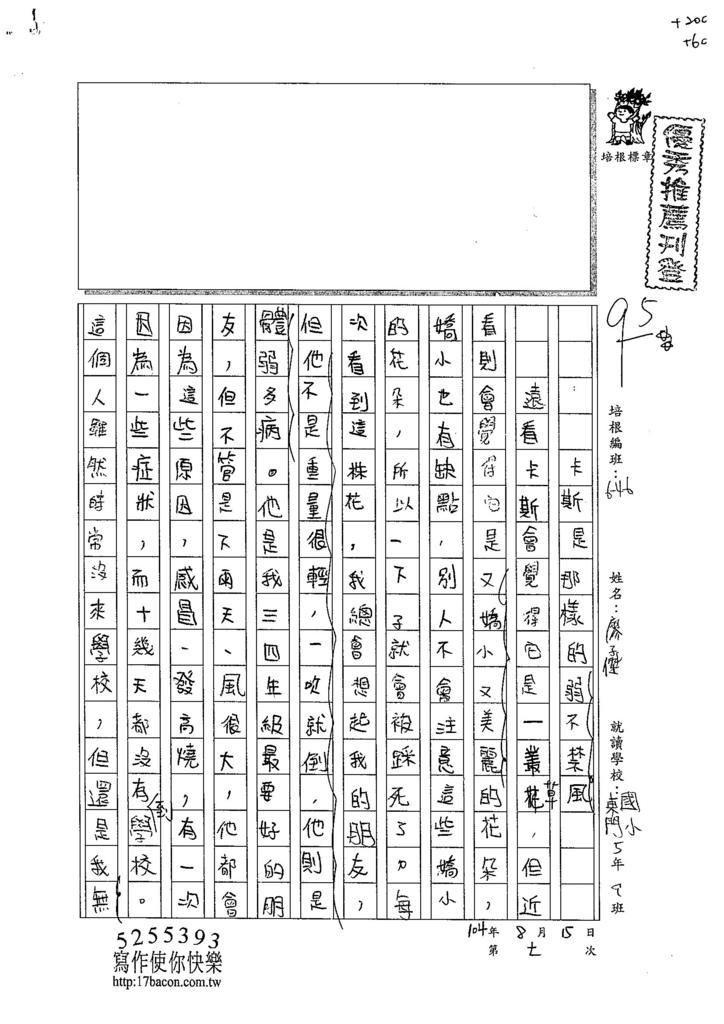 104W6107廖子傑 (1)