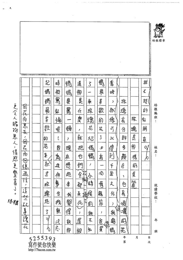 104W6107廖子傑 (2)