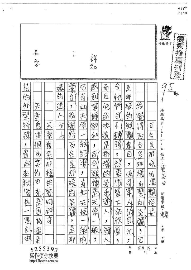 104W6107蔡典伯 (1)