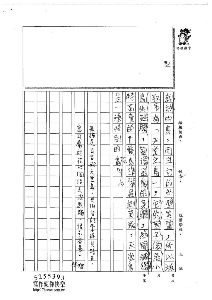 104W6107蔡典伯 (2)