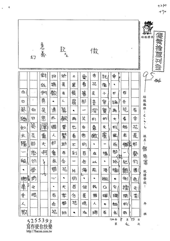 104W6107鄧皓澤 (1)