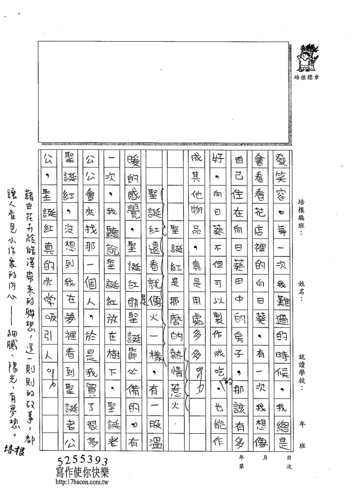 104W6107鄧皓澤 (2)