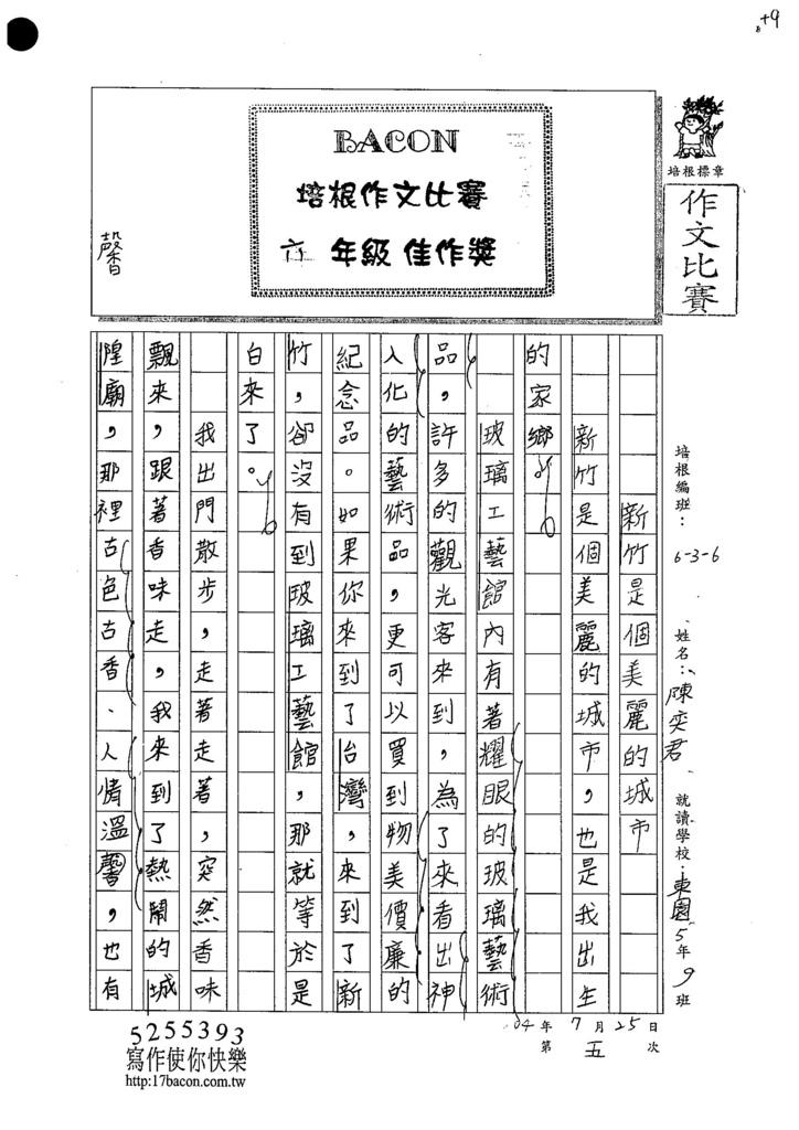 104W6105陳奕君 (1)