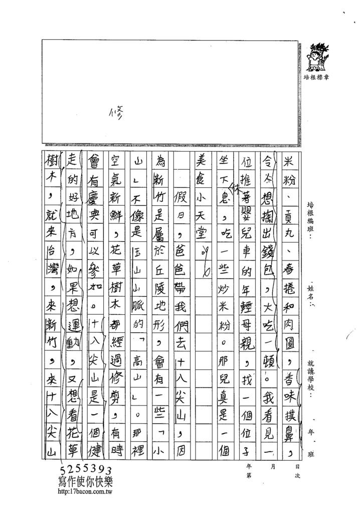 104W6105陳奕君 (2)