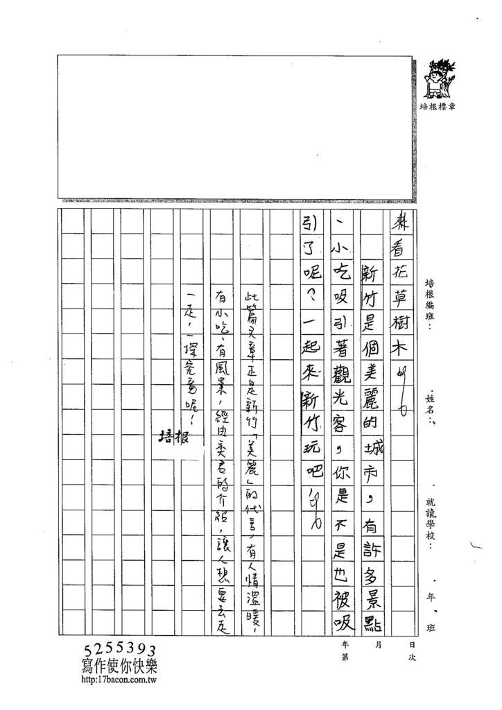 104W6105陳奕君 (3)